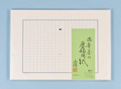 満寿屋 原稿用紙 No.37(美濃判/デラックス紙/ルビ有)