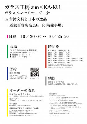 ガラス工房aun×KA-KU セミオーダー会予約受付【10月25日(月)】