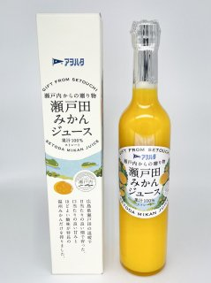 瀬戸田みかんジュース