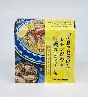 「広島で見つけた」レモンが香る牡蠣のごちそう缶