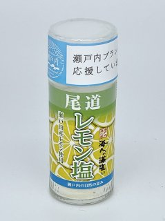 尾道レモン塩