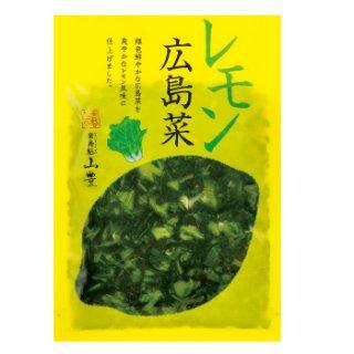 レモン広島菜 山豊