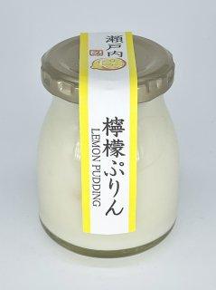 檸檬ぷりん