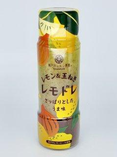 レモン&玉ねぎ レモドレ