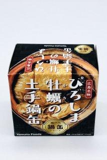 ひろしま牡蠣の土手鍋缶