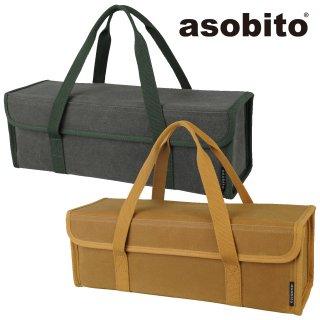 asobito(アソビト) ツールボックス M