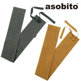 asobito(アソビト) トライポッドケース