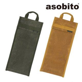asobito(アソビト) ペグケース