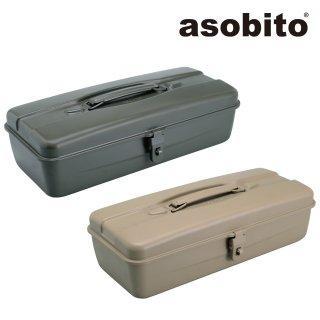 asobito(アソビト) スチールボックス