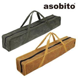 asobito(アソビト) ポールケース S