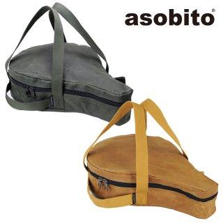 asobito(アソビト) 10インチ スキレット/コンボクッカーケース