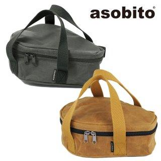 asobito(アソビト) 6.5インチ スキレットケース
