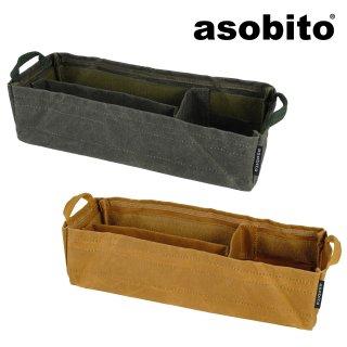 asobito(アソビト) クックツールバスケット レギュラー