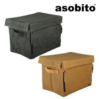 asobito(アソビト) チェアサイドジッパーコンテナ
