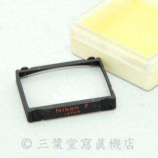 Nikon F・F2用斜めスプリットPスクリーン
