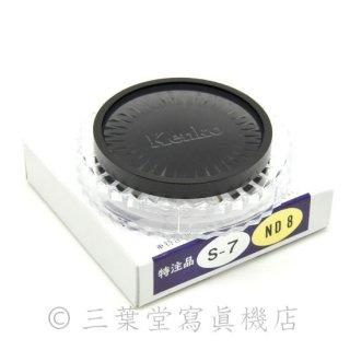 Kenko NDフィルター ND8 (Series7)