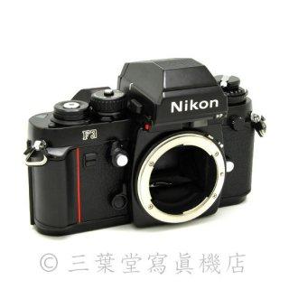 【2000年製!】Nikon F3 HP