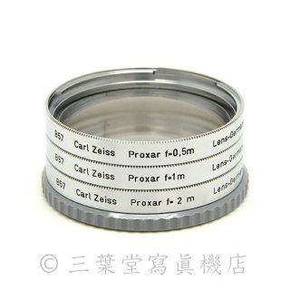 HASSELBLAD プロクサー(0.5m/1m/2m)3枚セット B50/白鏡胴Cレンズ用