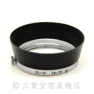 OLYMPUS PEN-F 20mmF3.5/25mmF2.8用 メタルフード