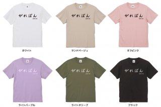 【予約販売】ガレポンTee!シミプロ×ガレーラ(受注6/15まで)