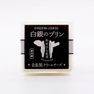 白銀のプリン(自家製クリームチーズ)