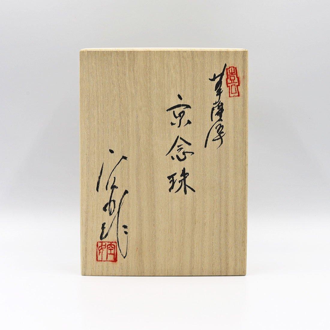 空女 華薩摩 【菊詰め】