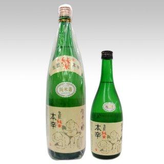 生酛本辛純米酒 麓井(圓)