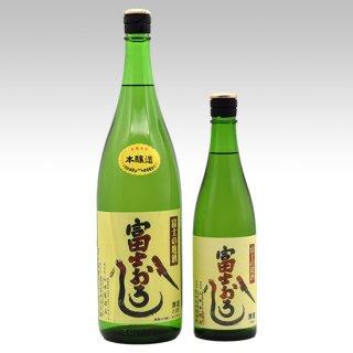 富士おろし本醸造
