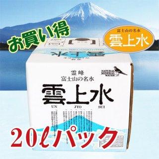 富士山の名水「雲上水」20L【送料無料】