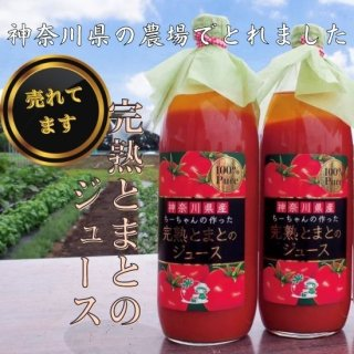 ちーちゃんの作った完熟とまとのジュース 1L (2本セット)
