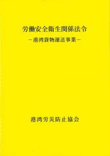 労働安全衛生関係法令ー港湾貨物運送事業ー