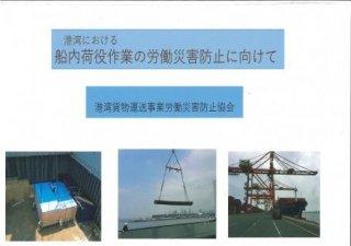 港湾における船内荷役作業の労働災害防止に向けて