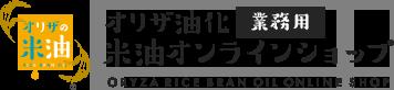 【業務用】米油オンラインショップ|オリザ油化の米油通販