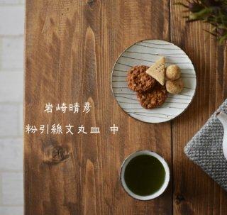 suetukuri 岩崎晴彦 粉引線文丸皿(中)