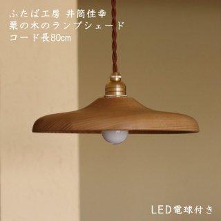 ふたば工房 井筒佳幸 木製ランプシェードφ24cm コード長80cm LEDボール電球付き 栗の木 真鍮
