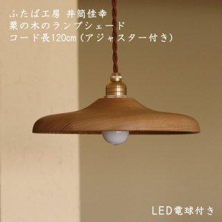 ふたば工房 井筒佳幸 アジャスター付木製ランプシェードφ24cm コード長120cm LEDボール電球付き 栗の木 真鍮 コード調整可
