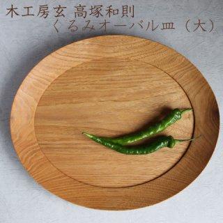 木工房玄 高塚和則 くるみ オーバル皿(大)