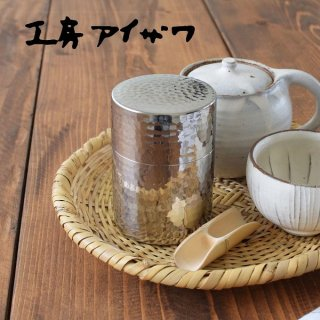 工房アイザワ ブラックピーマン ティーキャディー ティーキャニスター ステンレス茶筒