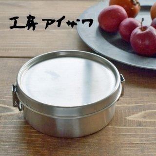 工房アイザワ 丸型ランチボックス(中) 弁当箱 お弁当