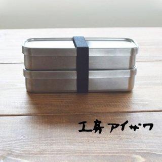 工房アイザワ 角長ランチボックス スリム 2段 弁当箱