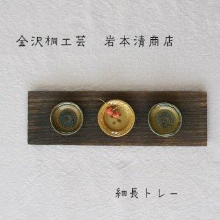 金沢桐工芸 岩本清商店 細長トレー 40×12cm