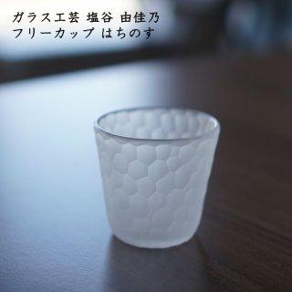 ガラス工芸 塩谷由佳乃 shiotani yukano フリーカップ はちのす