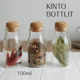 KINTO BOTTLIT キャニスター 150ml耐熱ガラスとコルクを組み合わせたボトル型キャニスター