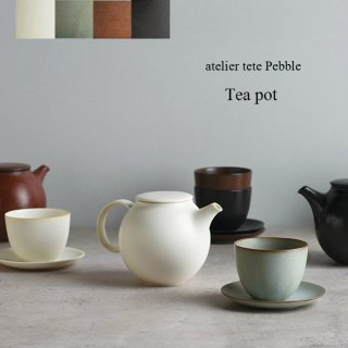 atelier tete  Pebble ティーポット teapot お茶 紅茶 アトリエテテ ペブル