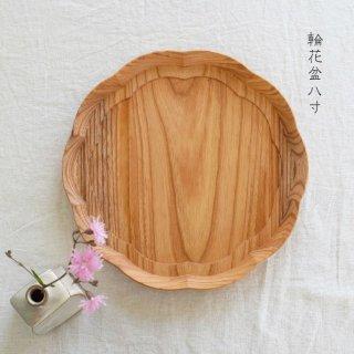 四十沢木材工芸 KITO 輪花盆(中)φ242mm