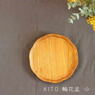 四十沢木材工芸 KITO 欅 輪花盆(小)φ165mm