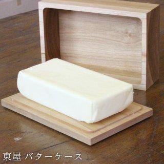 東屋 あずまや 四十沢木材工芸 バターケース