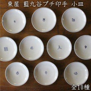 東屋 藍九谷プチ印手 小皿 10種