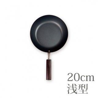 FDSTYLE 鉄のフライパン 20cm  浅型
