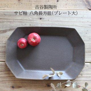 古谷製陶所 古谷浩一 八角長方皿(プレート 大) サビ釉 【信楽焼】